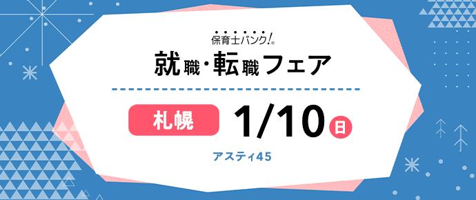 2021年1月『保育士バンク!就職・転職フェア』in札幌
