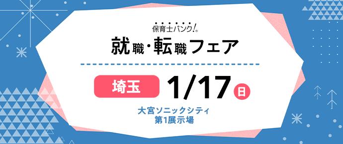 2021年1月『保育士バンク!就職・転職フェア』in埼玉