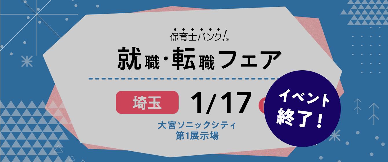 2021年1月17日(日) 13:00〜17:00保育士転職フェア(埼玉県さいたま市)