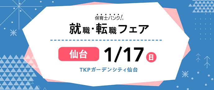 2021年1月『保育士バンク!就職・転職フェア』in仙台