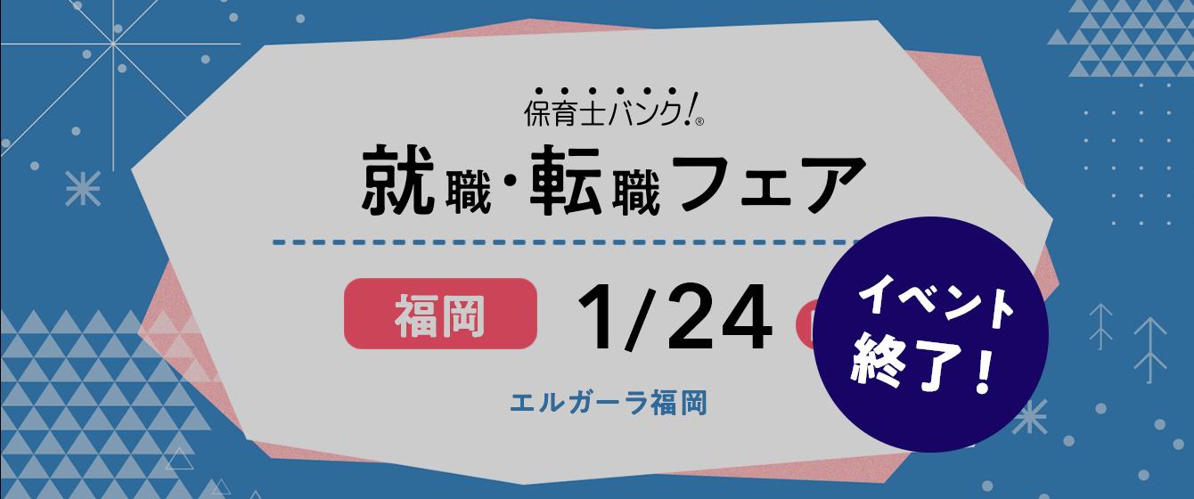 2021年1月24日(日) 13:00〜17:00保育士転職フェア(福岡県福岡市)