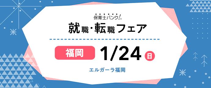 2021年1月『保育士バンク!就職・転職フェア』in福岡