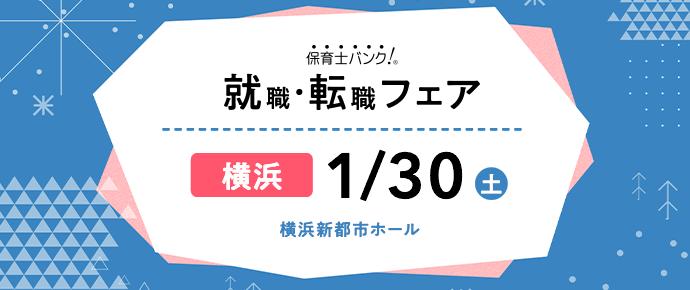2021年1月『保育士バンク!就職・転職フェア』in横浜