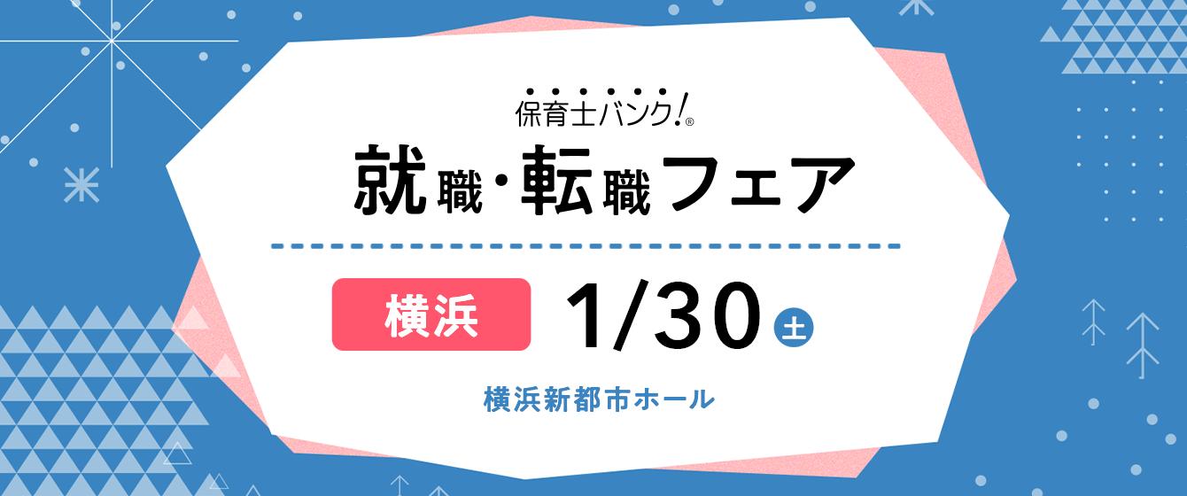 2021年1月30日(土) 13:00〜17:00保育士転職フェア(神奈川県横浜市)