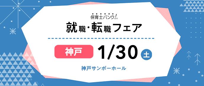 2021年1月『保育士バンク!就職・転職フェア』in神戸
