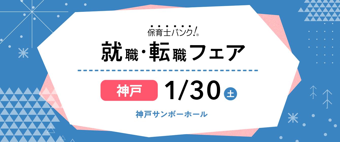2021年1月30日(土) 13:00〜17:00保育士転職フェア(兵庫県神戸市)