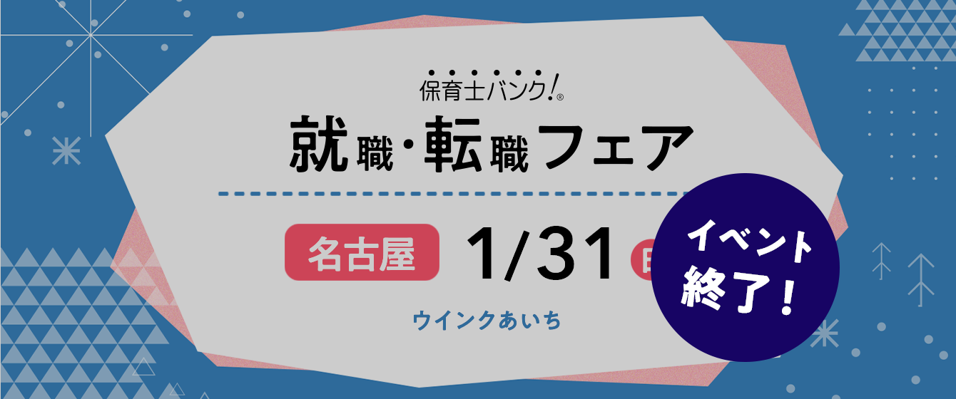 2021年1月31日(日) 13:00〜17:00保育士転職フェア(愛知県名古屋市)