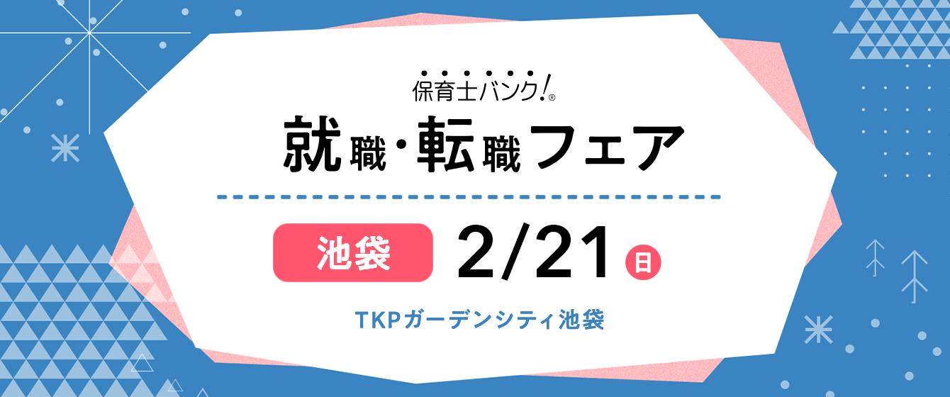 2021年2月21日(日) 13:00〜17:00保育士転職フェア(東京都)