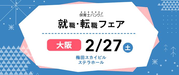 2021年2月『保育士バンク!就職・転職フェア』in大阪