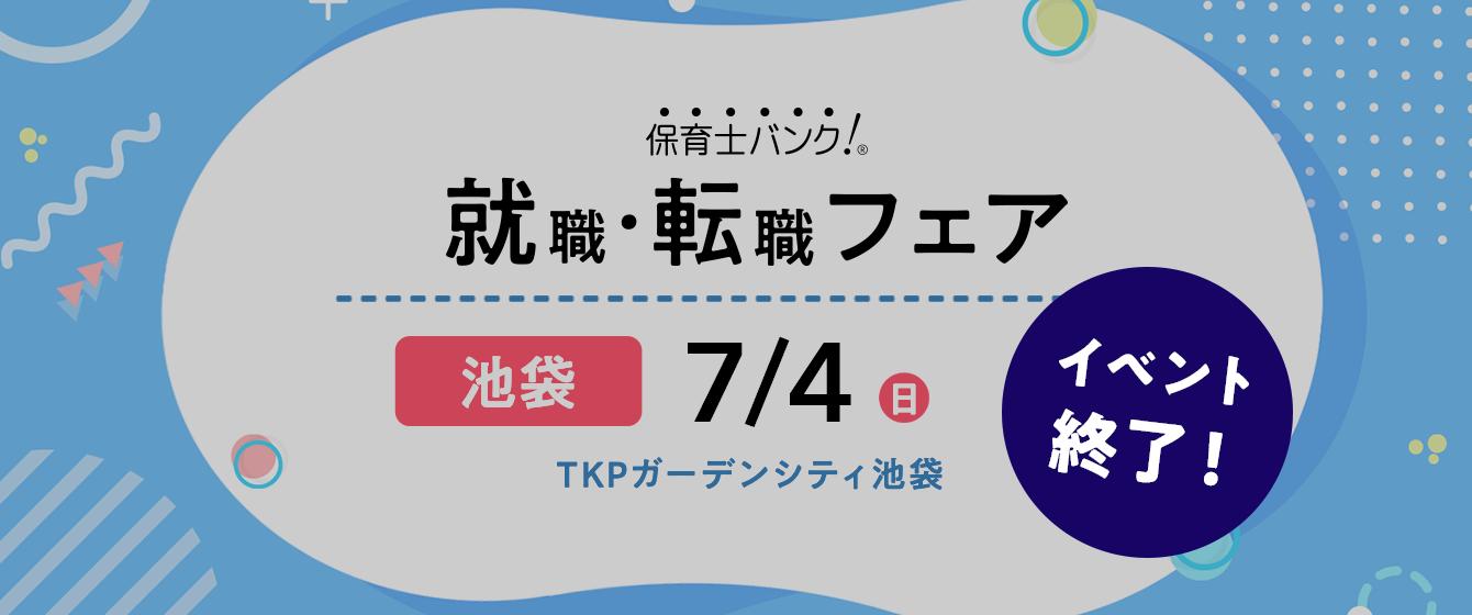 2021年7月4日(日) 13:00〜17:00保育士転職フェア(東京都)