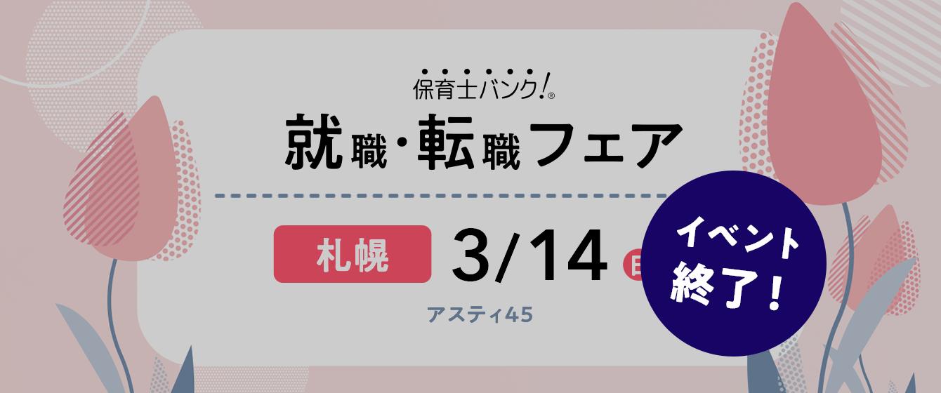 2021年3月14日(日) 13:00〜17:00保育士転職フェア(北海道札幌市)