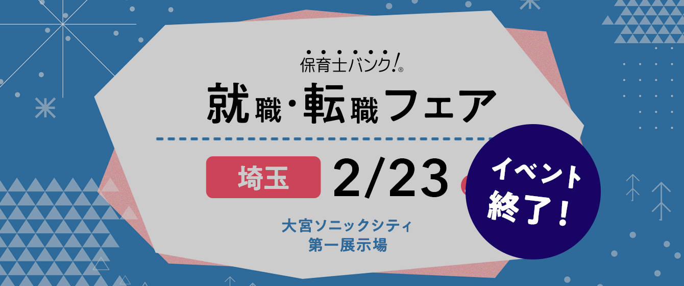 2021年2月23日(火) 13:00〜17:00保育士転職フェア(埼玉県)