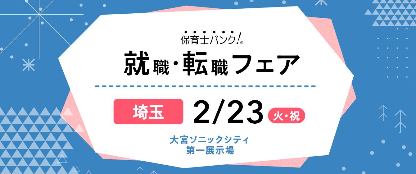 2021年2月『保育士バンク!就職・転職フェア』in埼玉