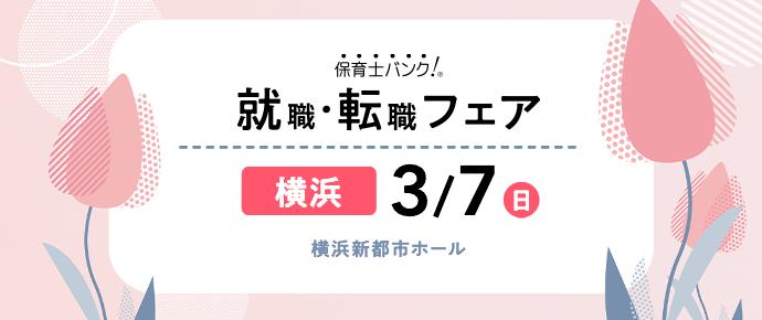2021年3月『保育士バンク!就職・転職フェア』in横浜