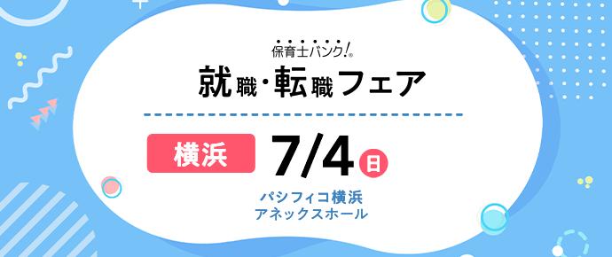 2021年7月『保育士バンク!就職・転職フェア』in横浜