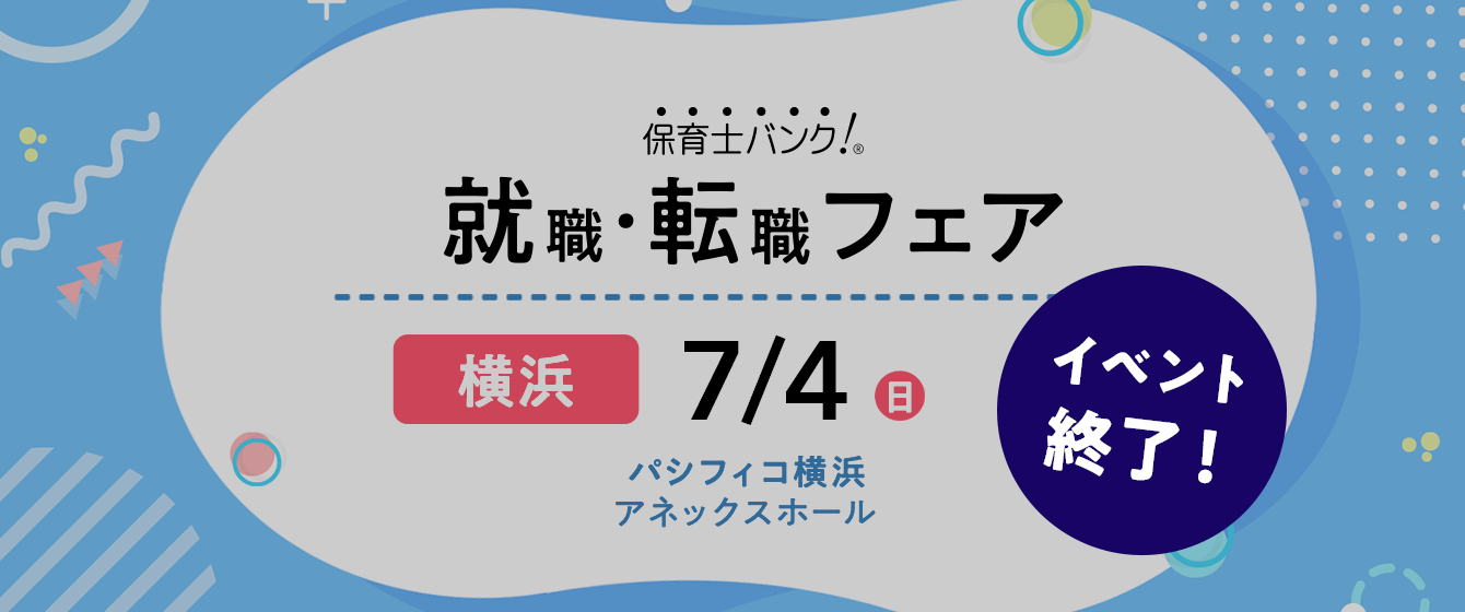 2021年7月4日(日) 13:00〜17:00保育士転職フェア(神奈川県横浜市)