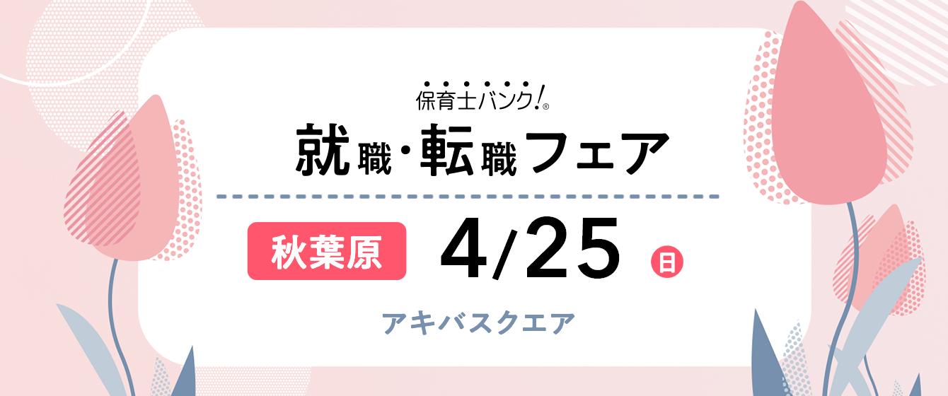 2021年4月25日(日) 13:00〜17:00保育士転職フェア(東京都)