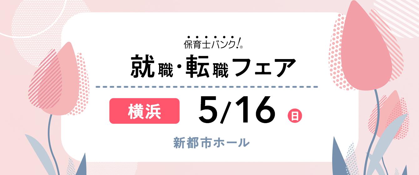 2021年5月16日(日) 13:00〜17:00保育士転職フェア(神奈川県横浜市)