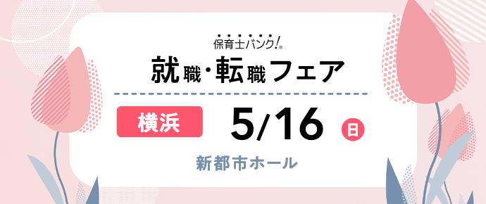 2021年5月『保育士バンク!就職・転職フェア』in横浜