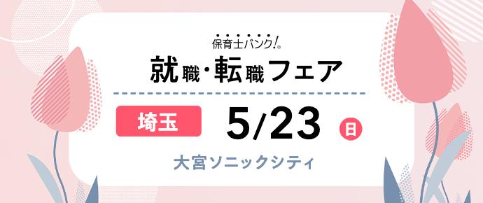 2021年5月『保育士バンク!就職・転職フェア』in埼玉