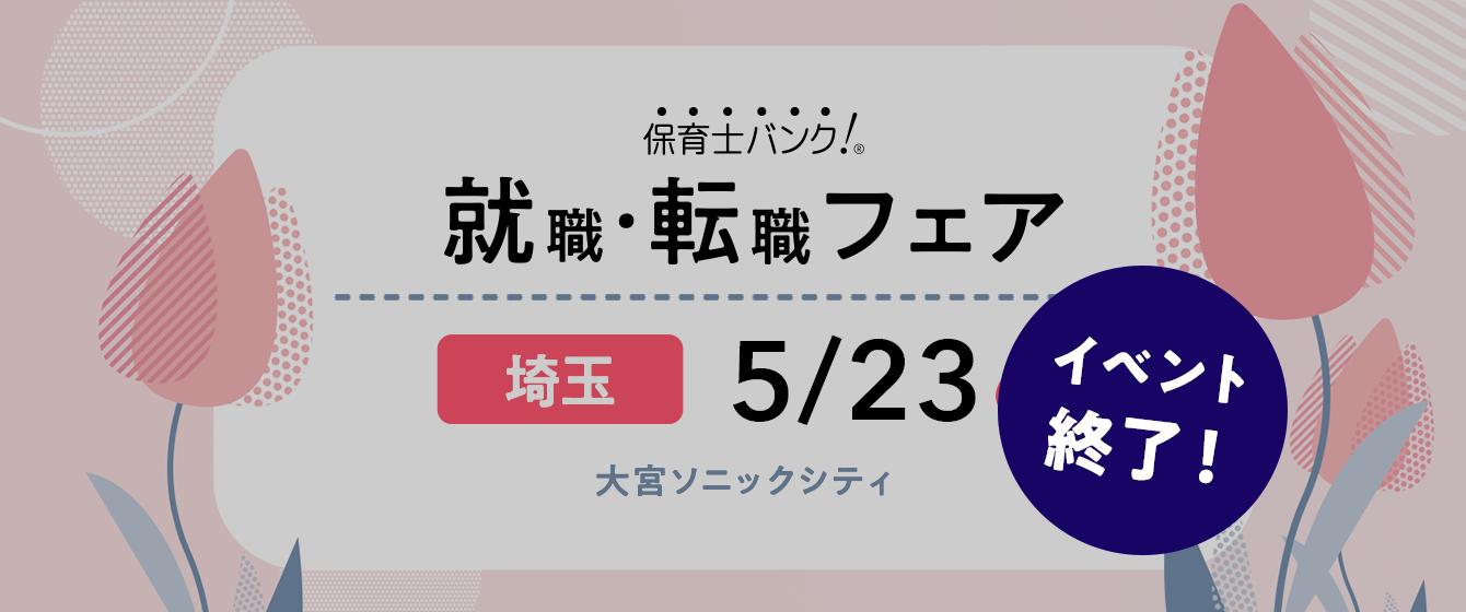 2021年5月23日(日) 13:00〜17:00保育士転職フェア(埼玉県さいたま市)