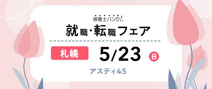 2021年5月『保育士バンク!就職・転職フェア』in札幌
