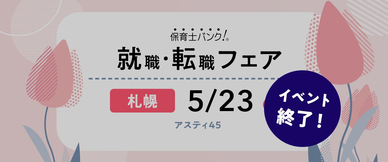 2021年5月23日(日) 13:00〜17:00保育士転職フェア(北海道札幌市)