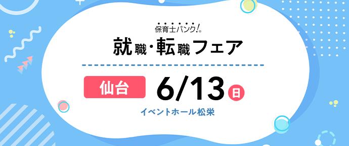 2021年6月『保育士バンク!就職・転職フェア』in仙台