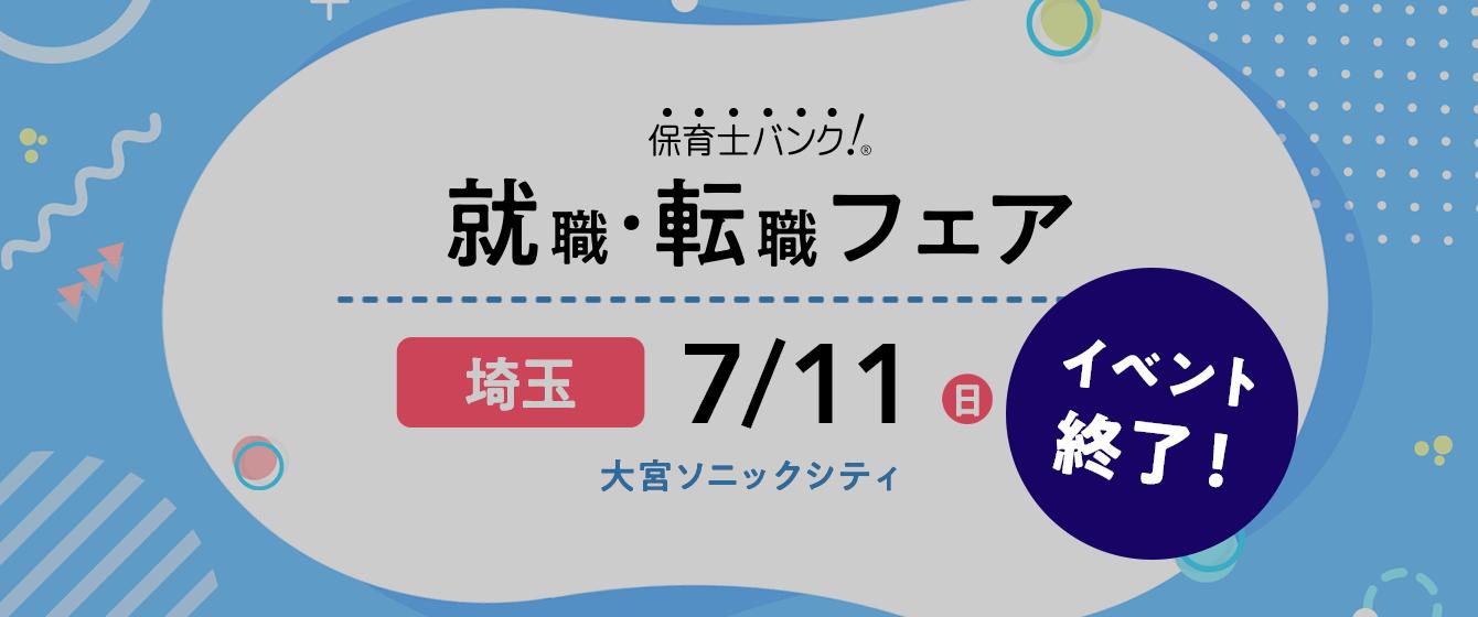 2021年7月11日(日) 13:00〜17:00保育士転職フェア(埼玉県さいたま市)