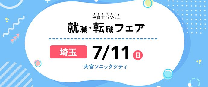 2021年7月 『保育士バンク!就職・転職フェア』in埼玉