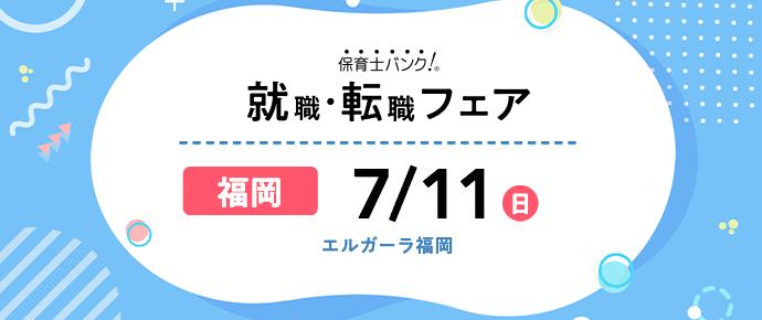 2021年7月 『保育士バンク!就職・転職フェア』in福岡