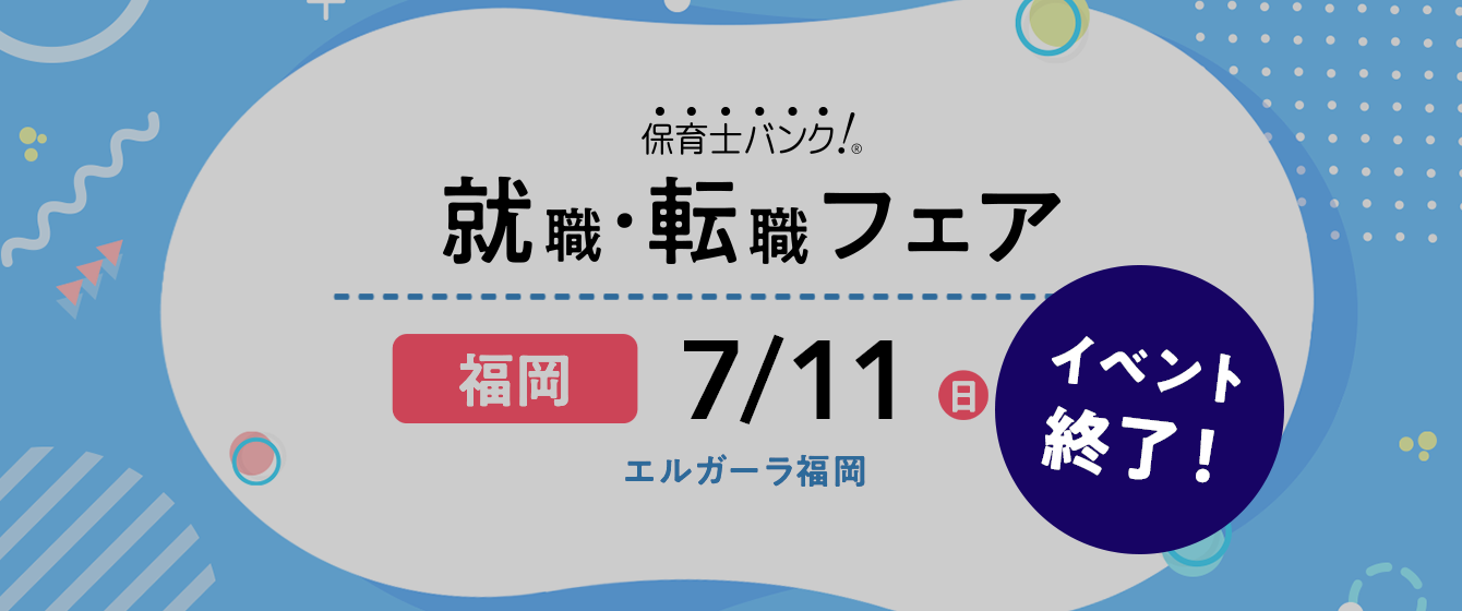 2021年7月11日(日) 13:00〜17:00保育士転職フェア(福岡県)
