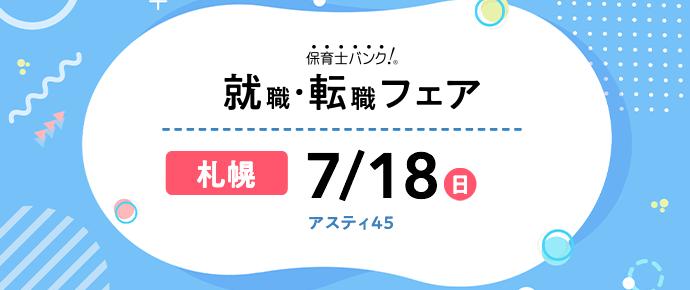 2021年7月 『保育士バンク!就職・転職フェア』in札幌