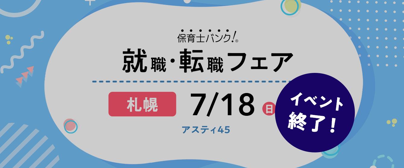 2021年7月18日(日) 13:00〜17:00保育士転職フェア(北海道札幌市)