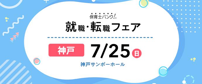 2021年7月 『保育士バンク!就職・転職フェア』in神戸