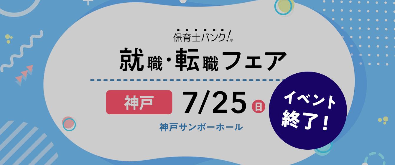 2021年7月25日(日) 13:00〜17:00保育士転職フェア(兵庫県神戸市)
