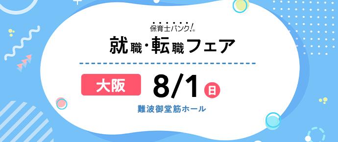 2021年8月 『保育士バンク!就職・転職フェア』in大阪