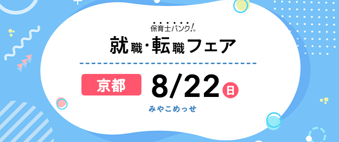 2021年8月 『保育士バンク!就職・転職フェア』in京都
