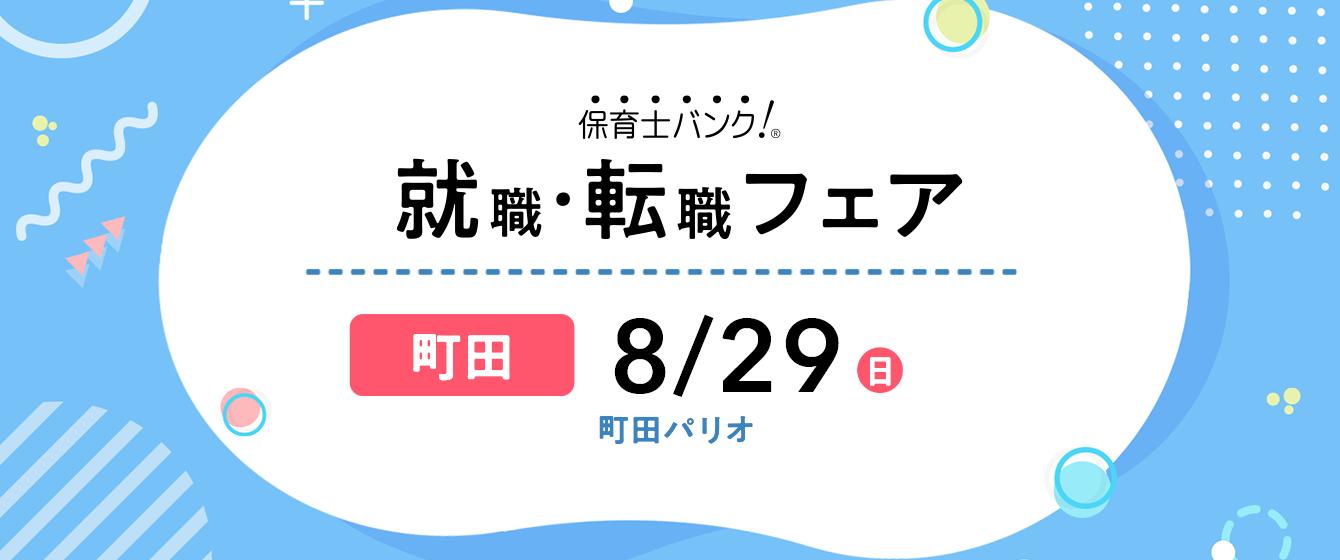 2021年8月29日(日) 13:00〜17:00保育士転職フェア(東京都町田市)