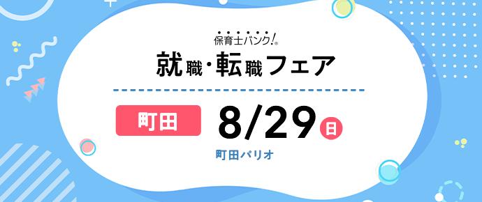 2021年8月 『保育士バンク!就職・転職フェア』in町田
