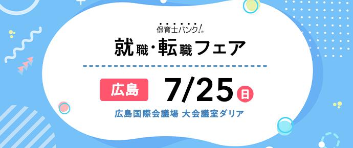 2021年7月 『保育士バンク!就職・転職フェア』in広島