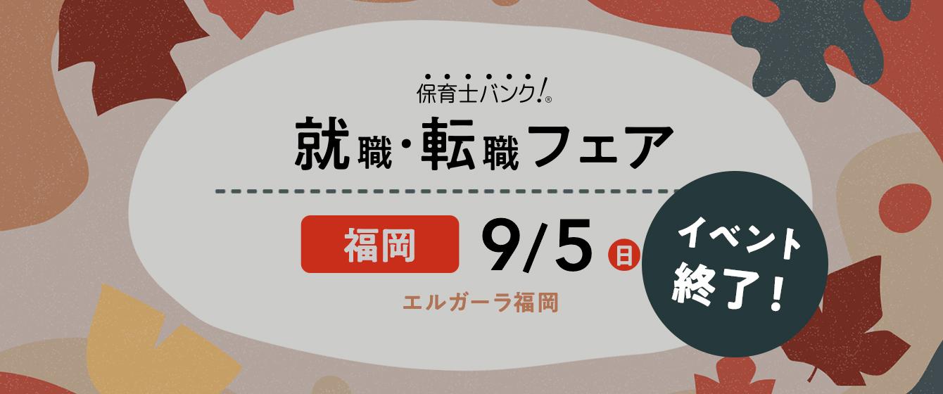 2021年9月5日(日) 13:00〜17:00保育士転職フェア(福岡県)