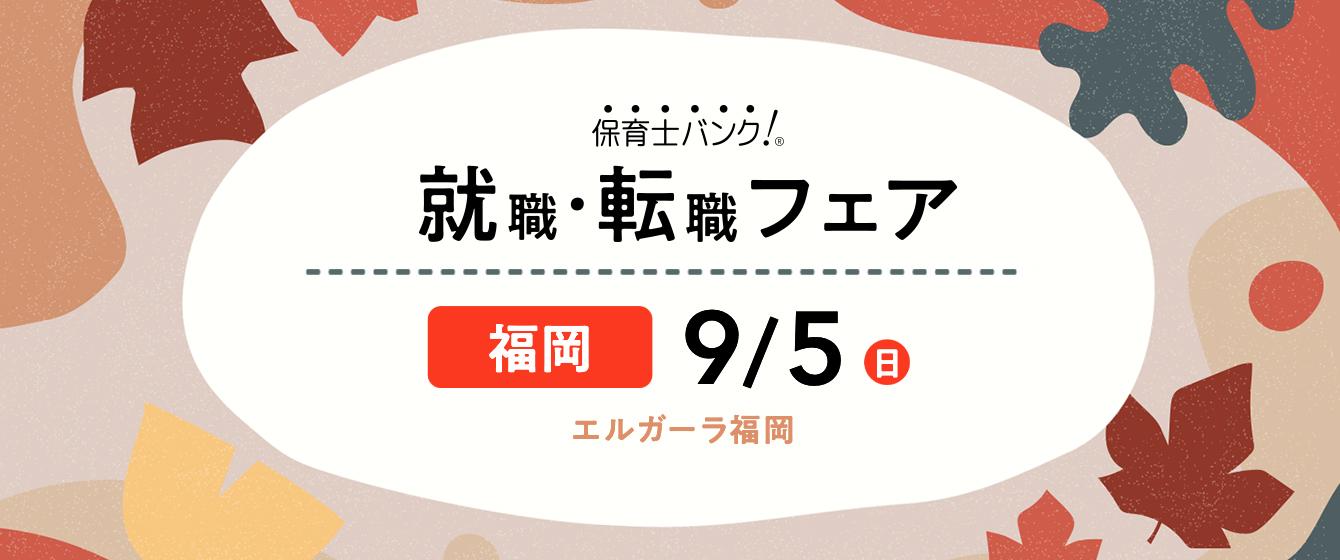 2021年9月 『保育士バンク!就職・転職フェア』in福岡