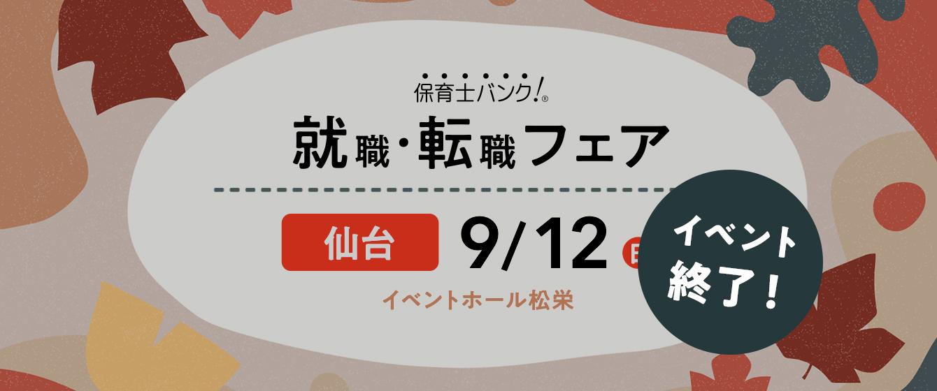 2021年9月12日(日) 13:00〜17:00保育士転職フェア(宮城県仙台市)