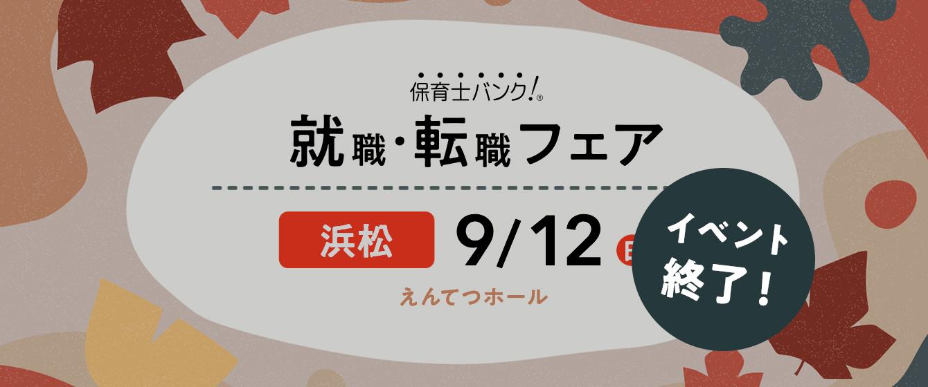 2021年9月12日(日) 13:00〜17:00保育士転職フェア(静岡県浜松市)