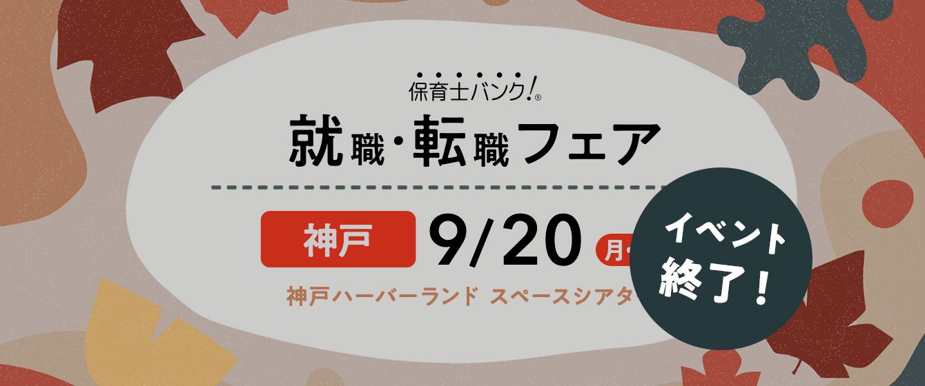 2021年9月20日(月) 13:00〜17:00保育士転職フェア(兵庫県神戸市)