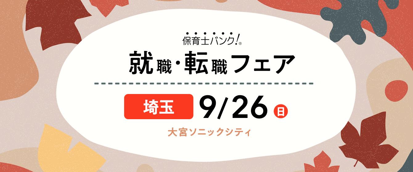 2021年9月26日(日) 13:00〜17:00保育士転職フェア(埼玉県さいたま市)