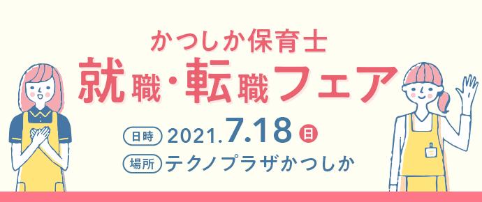 2021年7月『かつしか保育士 就職・転職フェア』in葛飾