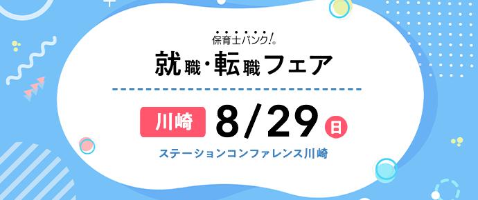 2021年8月29日(日) 13:00〜17:00保育士転職フェア(神奈川県川崎市)