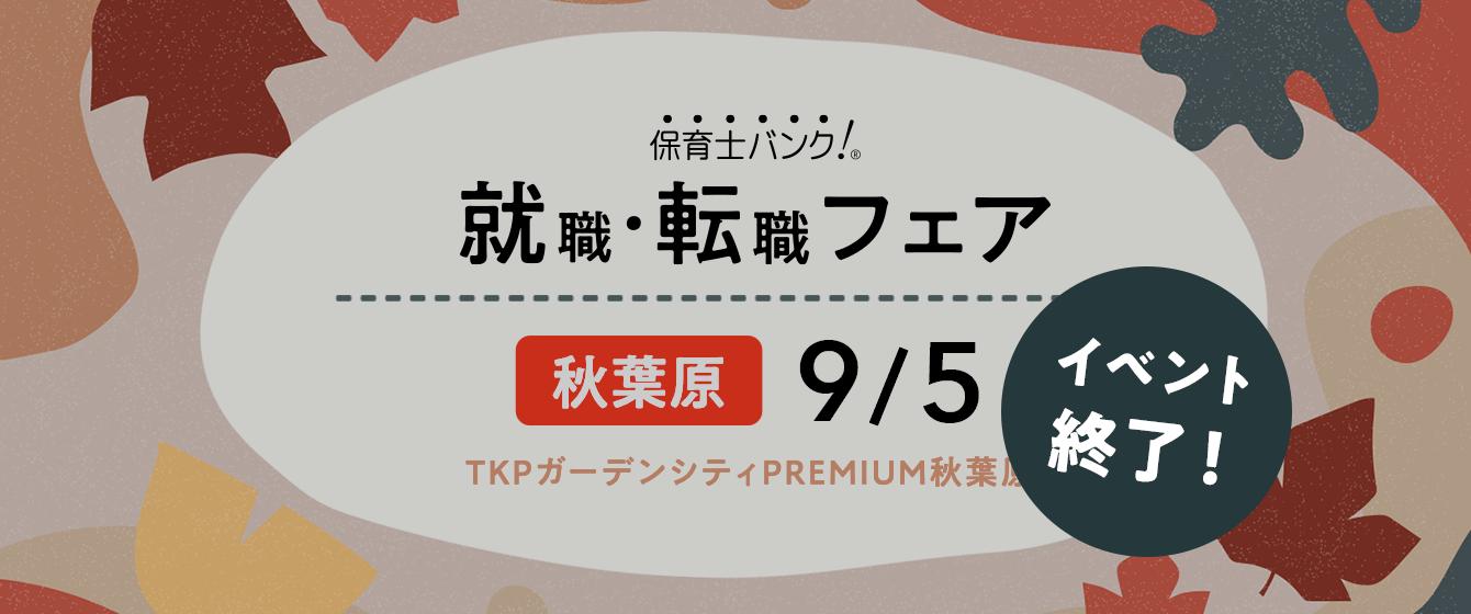 2021年9月5日(日) 13:00〜17:00保育士転職フェア(東京都千代田区)